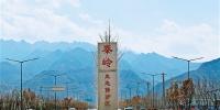 西安秦岭生态环境保护将落实终身问责制等制度 - 西安网
