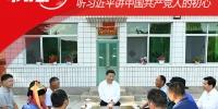联播+丨前进的力量!听习近平讲中国共产党人的初心 - 西安网
