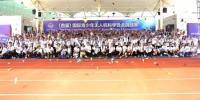 首届国际青少年无人机科学营及挑战赛在沣西新城圆满闭幕 - 陕西新闻