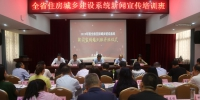 全省住房城乡建设系统新闻宣传培训班在西安召开 - 建设厅