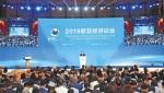 2019欧亚经济论坛在西安开幕 - 人民政府