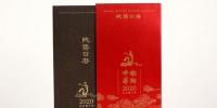 《2020陕博日历•彩陶中华》发行。 - 陕西新闻