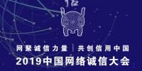 2019中国网络诚信大会官网今日上线 - 西安网