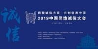 2019中国网络诚信大会 这些大咖将参会 - 西安网