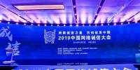 2019中国网络诚信大会在西安举行 - 西安网