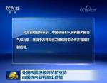外国政要积极评价和支持中国抗击新冠肺炎疫情 - 西安网