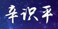 辛识平:特别峰会承载世界期待 - 西安网