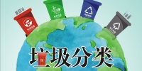 文明健康 有你有我系列公益广告 垃圾分类 保护自然 - 西安网