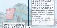 时政微周刊丨总书记的一周(6月22日—6月28日) - 西安网