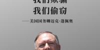"""张口瞎话,如此国务卿被批""""史上最差"""" - 西安网"""