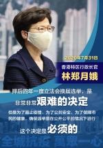 林郑月娥:因疫情严重将香港特区第七届立法会选举推迟一年 - 西安网