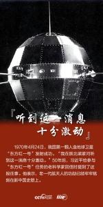 联播+   自豪!和总书记一起感受中国航天的飞跃 - 西安网