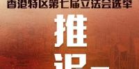 推迟香港立法会选举是防疫保民的负责任之举 - 西安网