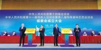 十四运会和残特奥会组委会成立大会在西安举行 - 西安网