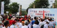 十四运会残特奥会倒计时一周年全民健身活动在灞桥区启动 - 西安网
