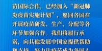 习近平在二十国集团领导人第十五次峰会第一阶段会议讲话要点 - 西安网