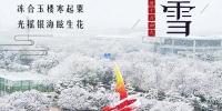 初雪落,航空城… - 西安网