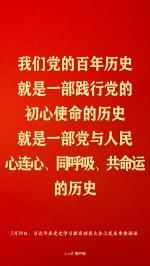 习近平:江山就是人民,人民就是江山 - 西安网