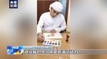 阿联酋大学生:中国疫苗棒棒的! - 西安网