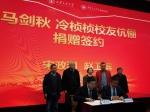 西安交通大学校友捐赠股票支持母校电气学科发展 - 陕西新闻