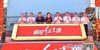 """赣湘联动""""情牵红土地""""全媒体主题宣传活动正式启动 - 西安网"""
