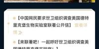 中国网民联署签名超1000万!服务器遭美国IP攻击 - 西安网