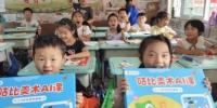 小灯塔在行动:公益助力百所村小开展美术创新课堂 - 西安网